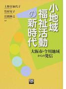 小地域福祉活動の新時代 大阪市・今川地域からの発信