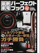 最新家電パーフェクトブック TEST REVIEW BUY ジェネリック家電VS大手メーカー家電ガチ勝負!! (MSムック)(MS MOOK)