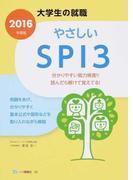 やさしいSPI3 2016年度版 (大学生の就職)