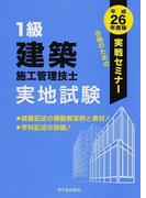 1級建築施工管理技士実地試験 平成26年度版 (実戦セミナー)