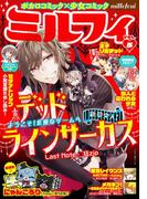 ミルフィ2014年8月号(vol.5)