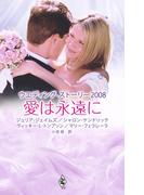 ウエディング・ストーリー2008 愛は永遠に(ウェディング・ストーリー)