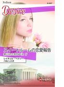 スイートルームの恋愛報告(ハーレクイン・ディザイア)