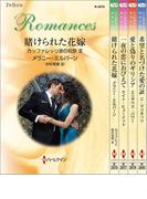 ハーレクイン・ロマンスセット 1(ハーレクイン・デジタルセット)