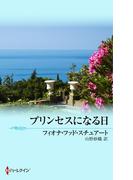 プリンセスになる日(ハーレクイン・プレゼンツ スペシャル)