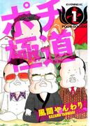 ポチ極道(1)