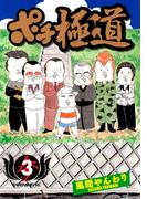 ポチ極道(3)