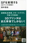 SFを実現する 3Dプリンタの想像力(講談社現代新書)