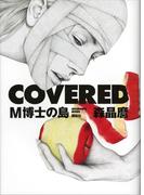 COVERED M博士の島