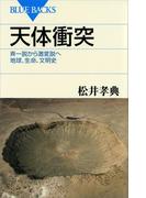 天体衝突 斉一説から激変説へ 地球、生命、文明史(ブルー・バックス)