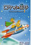 ロケット王子(エピソード1)