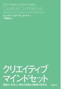 【期間限定価格】クリエイティブ・マインドセット