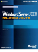 Microsoft Windows Server 2008 PKI & 認証セキュリティ大全