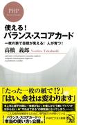 使える! バランス・スコアカード(PHPビジネス新書)