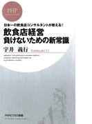 日本一の飲食店コンサルタントが教える! 飲食店経営 負けないための新常識(PHPビジネス新書)