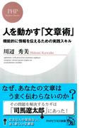 人を動かす「文章術」(PHPビジネス新書)