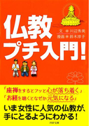 仏教プチ入門!(PHP文庫)