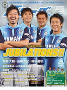 Jリーグサッカーキング2014年8月号(Jリーグサッカーキング)