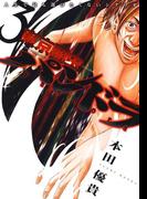 東京闇虫 -2nd scenario-パンドラ(3)(ヤングアニマル)