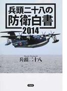 兵頭二十八の防衛白書 2014