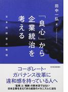 「良心」から企業統治を考える 日本的経営の倫理