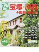 くるり宝塚・川西+能勢・猪名川 遊びと自然とおいしいもんを求めて兵庫と大阪の郊外へ
