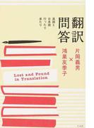 翻訳問答 1 英語と日本語行ったり来たり