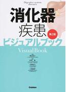 消化器疾患ビジュアルブック 第2版