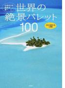 世界の絶景パレット100 心ゆさぶる色彩の旅へ 日本の絶景12色も掲載