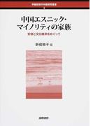 中国エスニック・マイノリティの家族 変容と文化継承をめぐって (早稲田現代中国研究叢書)