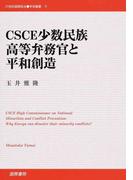 CSCE少数民族高等弁務官と平和創造 (21世紀国際政治学術叢書)