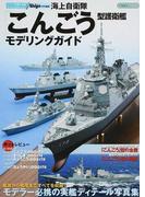 海上自衛隊「こんごう」型護衛艦モデリングガイド