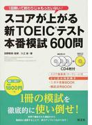 スコアが上がる新TOEICテスト本番模試600問