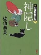 神隠し (文春文庫 新・酔いどれ小籐次)(文春文庫)