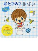 おとこのこトイレ トイレトレーニングはこれ1冊でOK!!1〜5さい (おむつはずしのえほん)