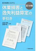 損害賠償における休業損害と逸失利益算定の手引き 2014年版