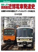 国鉄・JR 関西圏 近郊電車発達史(JTBキャンブックス)