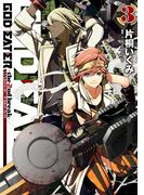 GOD EATER -the 2nd break-3(電撃コミックス)
