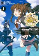 艦隊これくしょん‐艦これ‐水雷戦隊クロニクル(1)(角川コミックス・エース)