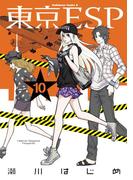東京ESP(10)(角川コミックス・エース)
