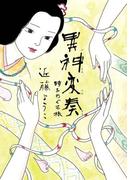 異神変奏 時をめぐる旅(幽COMICS)