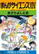 まんがサイエンス 14(ノーラコミックス)