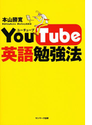 YouTube英語勉強法