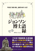 ジョンソン博士語録(Parade books)