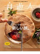 自遊人 2014年 8月号(自遊人)