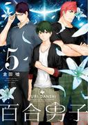 百合男子(5)(百合姫コミックス)