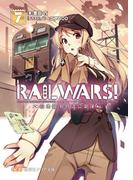 RAILWARS!7(創芸社クリア文庫)