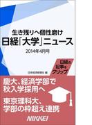 日経「大学」ニュース 2014年4月号 生き残りへ個性磨け(日経e新書)