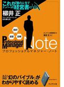 【期間限定価格】超訳・速習・図解 プロフェッショナルマネジャー・ノート