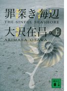 【セット商品】罪深き海辺 上・下巻セット(講談社文庫)